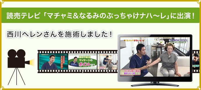 読売テレビ 「マチャミ&なるみのぶっちゃけナハ~レ」に出演!西川ヘレンさんを施術しました!
