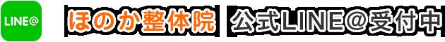 ほのか整骨院 公式LINE@受付中