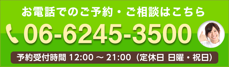 06-6245-3500
