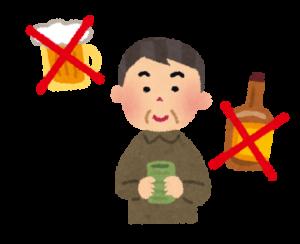 アルコール禁止おじさん