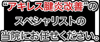 """""""アキレス腱炎改善""""のスペシャリストの当院にお任せください!"""