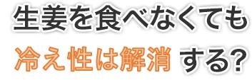 生姜を食べなくても冷え性は改善する?
