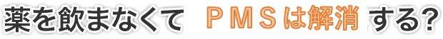 薬を飲まなくてもPMSは改善する?
