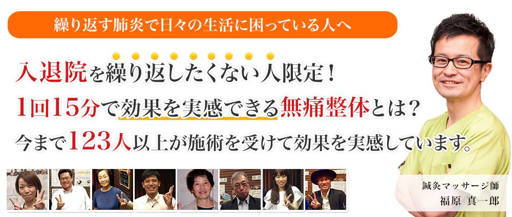 大阪市の整体で間質性肺炎を改善したいならほのか整体院へ!入退院を繰り返したくない人限定!1回15分で効果を実感できる無痛整体とは?今まで123人以上が施術を受けて効果を実感しています。