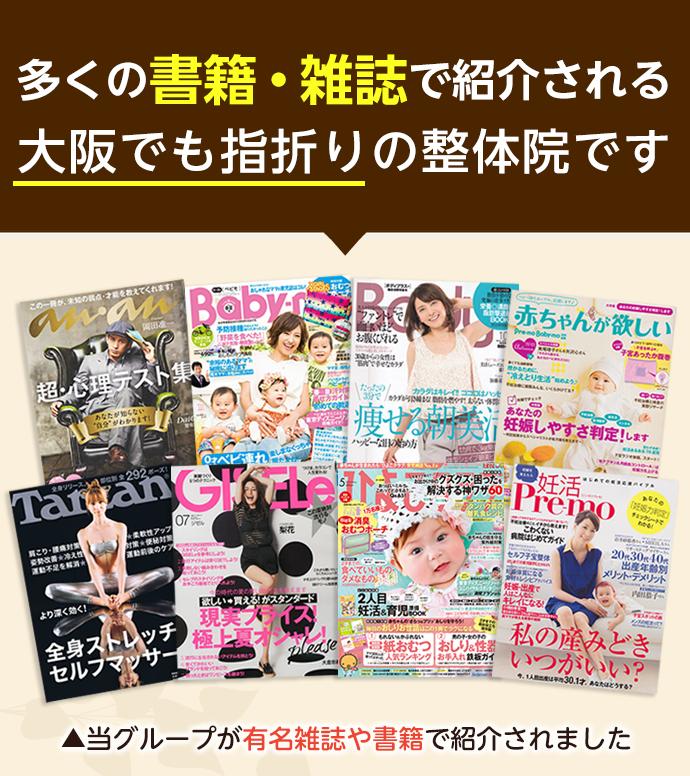 多くの書籍・雑誌で紹介される大阪でも指折りの整体院です