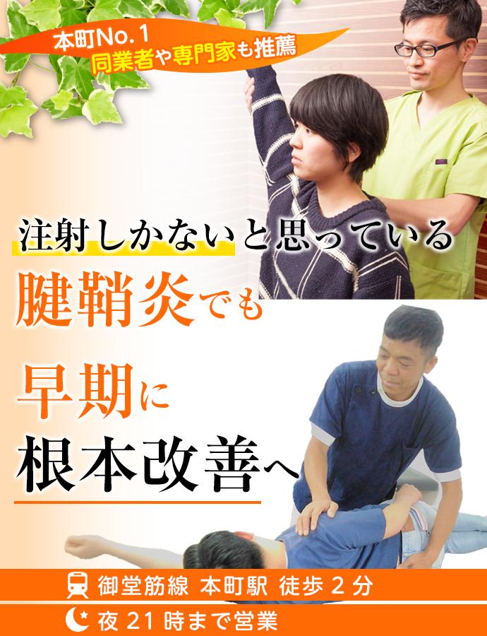 注射しかないと思っている腱鞘炎でも早期に根本改善へ