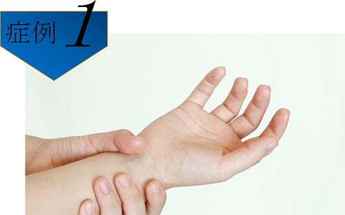 腱鞘炎症例1